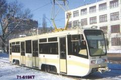 КТМ - 71-619КТ